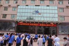 河南新乡高服超声波振动筛厂家六一活动