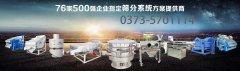 河南新乡多频筛是筛机具有两个或连个以上振动
